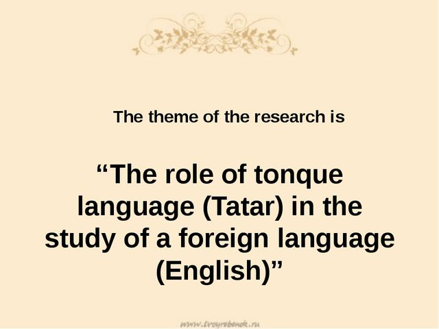 """""""The role of tonque language (Tatar) in the study of a foreign language (Engl..."""
