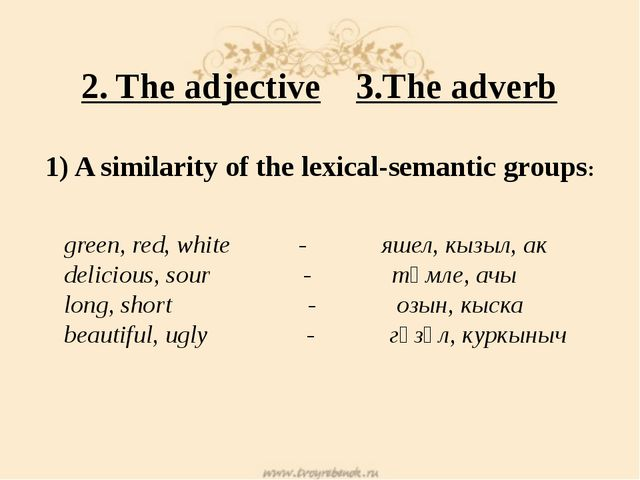 2. The adjective 3.Тhe adverb 1) A similarity of the lexical-semantic groups:...
