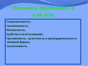Основные требования к изделию технологичность; экономичность; безопасность; у