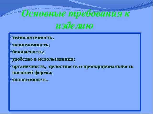 Основные требования к изделию технологичность; экономичность; безопасность; у...