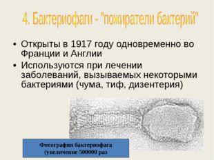 Открыты в 1917 году одновременно во Франции и Англии Используются при лечении