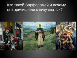 Кто такой Варфоломей и почему его причислили к лику святых?