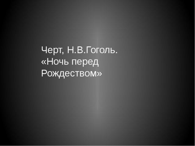 Черт, Н.В.Гоголь. «Ночь перед Рождеством»