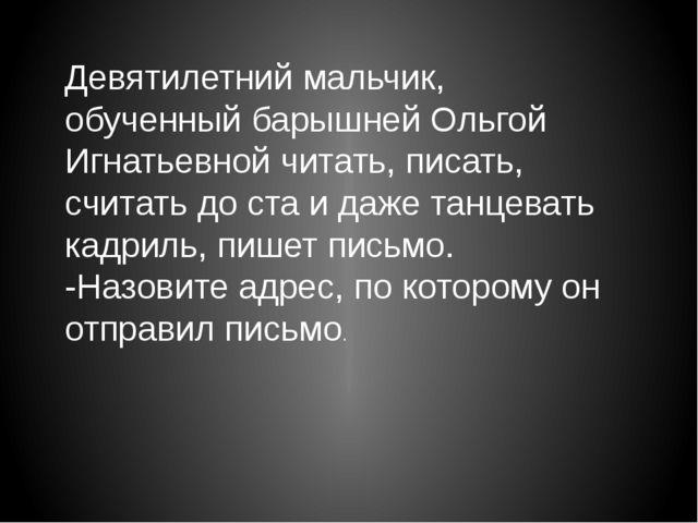 Девятилетний мальчик, обученный барышней Ольгой Игнатьевной читать, писать, с...