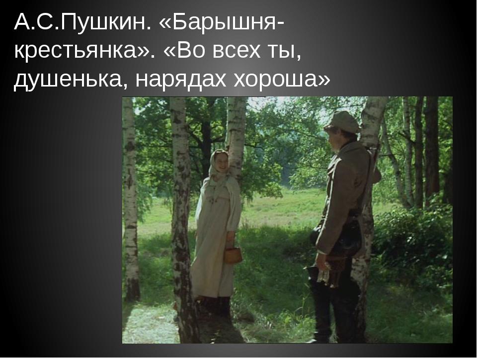А.С.Пушкин. «Барышня-крестьянка». «Во всех ты, душенька, нарядах хороша»