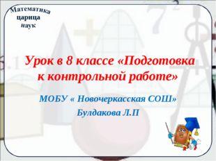 Урок в 8 классе «Подготовка к контрольной работе» МОБУ « Новочеркасская СОШ»