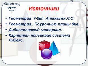 Источники Геометрия 7-9кл Атанасян Л.С Геометрия . Поурочные планы 9кл. Дидак
