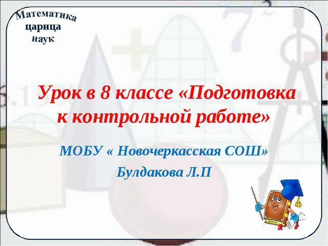 Урок в 8 классе «Подготовка к контрольной работе» МОБУ « Новочеркасская СОШ»...