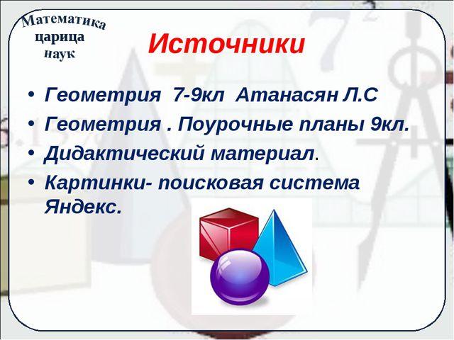 Источники Геометрия 7-9кл Атанасян Л.С Геометрия . Поурочные планы 9кл. Дидак...