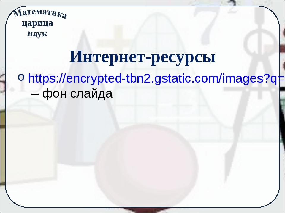 Интернет-ресурсы https://encrypted-tbn2.gstatic.com/images?q=tbn:ANd9GcTByRoi...
