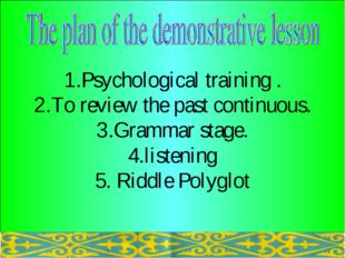 Psychological training . To review the past continuous. Grammar stage. 4.lis