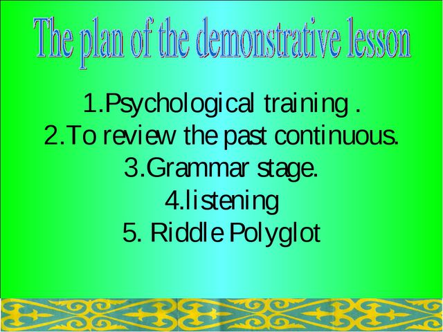 Psychological training . To review the past continuous. Grammar stage. 4.lis...