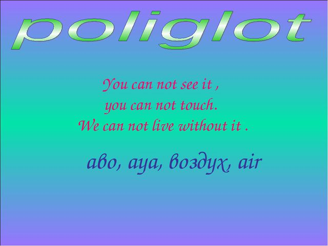 You can not see it , you can not touch. We can not live without it . Ҳаво, ау...