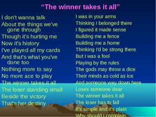 """""""The winner takes it all"""" I don't wanna talk About the things we've gone thr"""