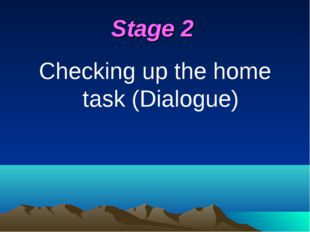 Stage 2 Checking up the home task (Dialogue)