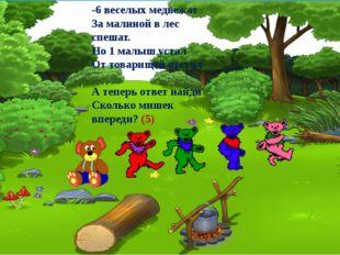 -6 веселых медвежат За малиной в лес спешат. Но 1 малыш устал От товарищей от
