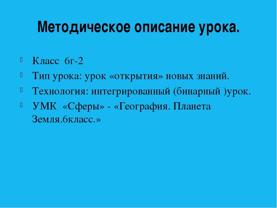 Методическое описание урока. Класс 6г-2 Тип урока: урок «открытия» новых знан...