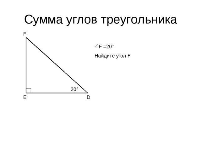 Сумма углов треугольника 20° E F D F =20° Найдите угол F