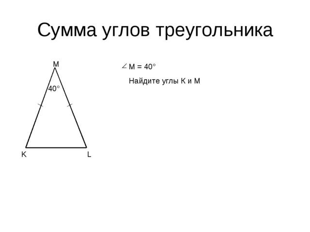 Сумма углов треугольника 40° K L M M = 40° Найдите углы К и М