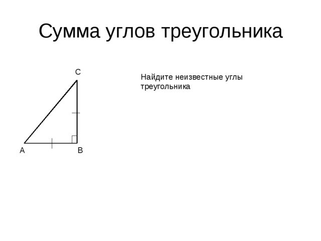 Сумма углов треугольника A B C Найдите неизвестные углы треугольника