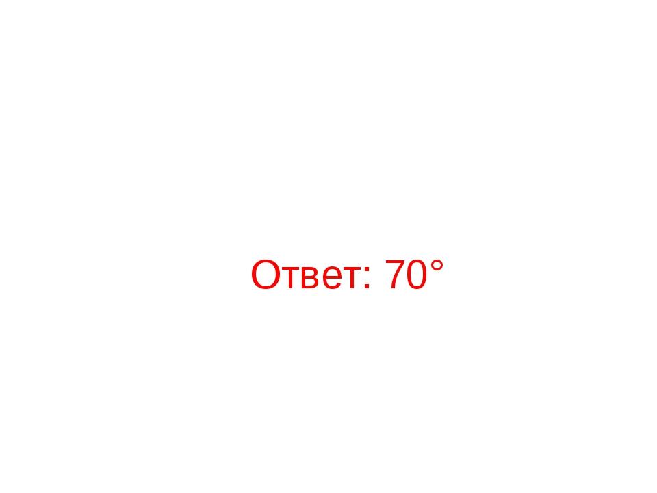 Ответ: 70°