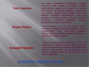 Таня Савичева Она жила вблокадном Ленинграде. Умирая отголода, Таня отдавал