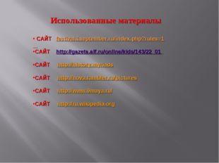 Использованные материалы САЙТ festival.1september.ru/index.php?rules=1 САЙТ h