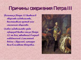 Причины свержения Петра III Политика Петра III вызвала в обществе недовольств