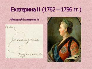 Екатерина II (1762 – 1796 гг.) Автограф Екатерины II