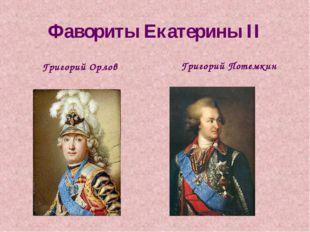 Фавориты Екатерины II Григорий Орлов Григорий Потемкин