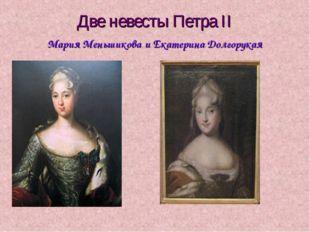 Две невесты Петра II Мария Меньшикова и Екатерина Долгорукая