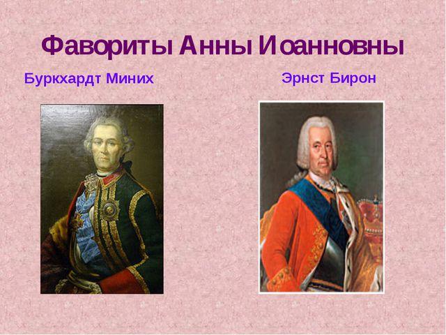 Фавориты Анны Иоанновны Эрнст Бирон Буркхардт Миних
