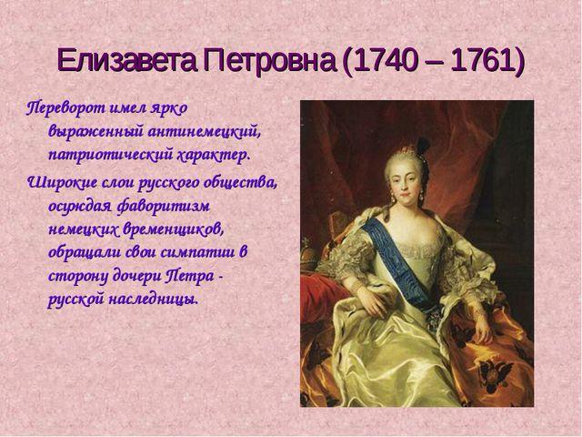 Елизавета Петровна (1740 – 1761) Переворот имел ярко выраженный антинемецкий,...