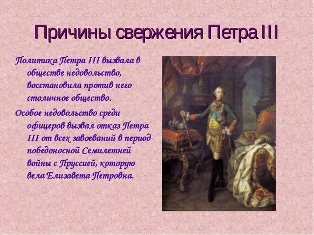 Причины свержения Петра III Политика Петра III вызвала в обществе недовольств...