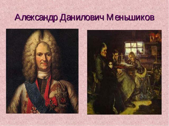 Александр Данилович Меньшиков