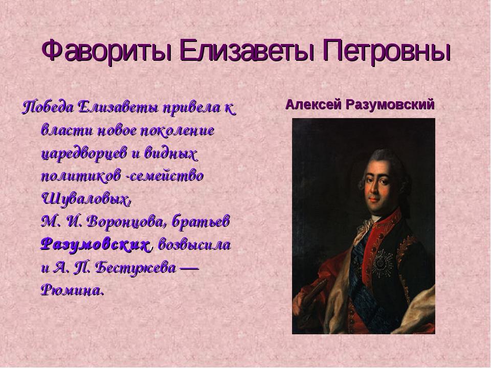 Фавориты Елизаветы Петровны Победа Елизаветы привела к власти новое поколение...