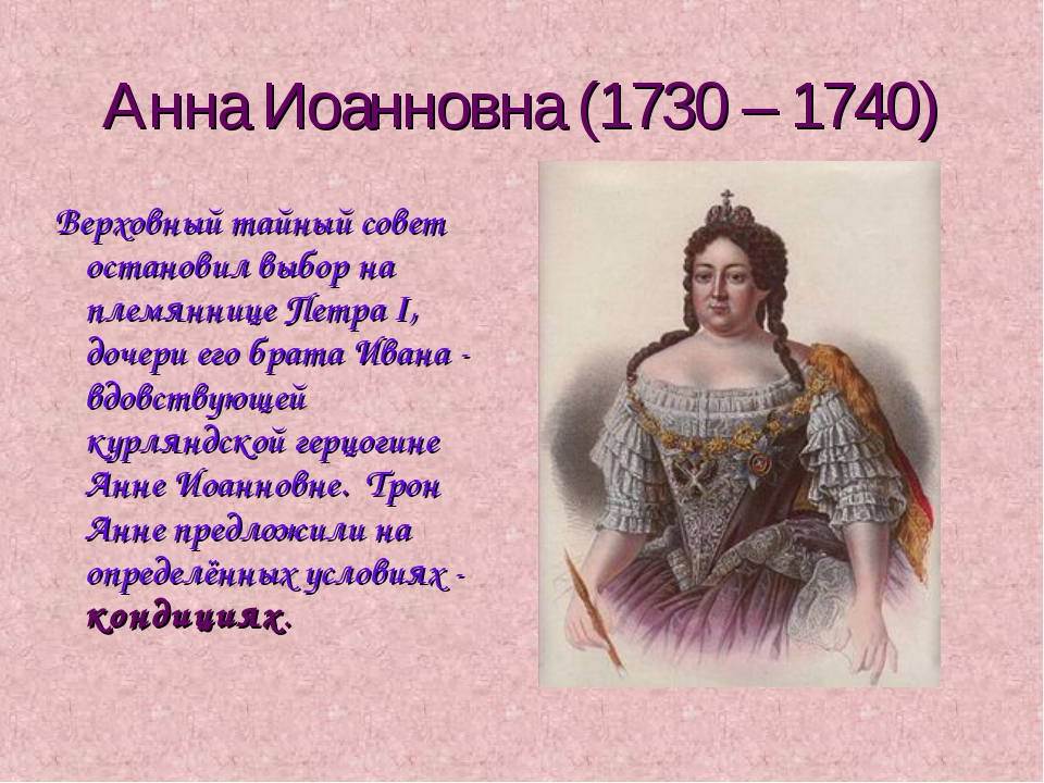 Анна Иоанновна (1730 – 1740) Верховный тайный совет остановил выбор на племян...