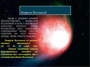 Возраст Вселенной ЛЮДИ С ДРЕВНИХ ВРЕМЕН ИНТЕРЕСОВАЛИСЬ ВОЗРАСТОМ ВСЕЛЕННОЙ, И