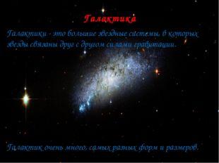 Галактика Галактики - это большие звездные системы, в которых звезды связаны