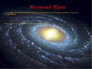 Млечный Путь Млечный Путь – это галактика в которой находится наша Солнечная