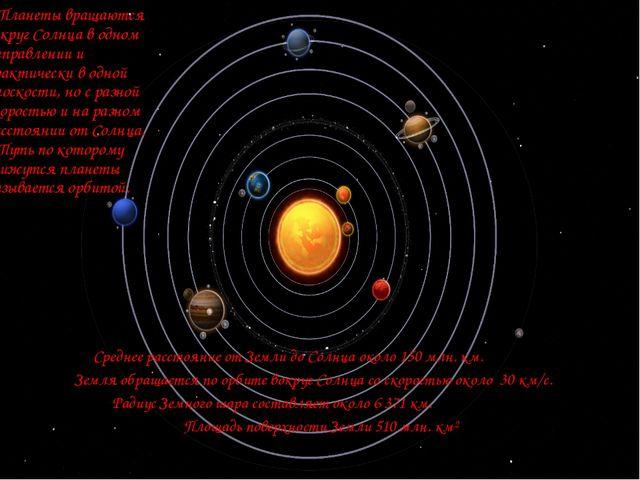 Планеты вращаются вокруг Солнца в одном направлении и практически в одной пл...