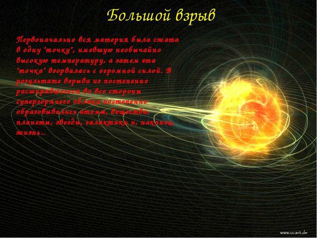 """Большой взрыв Первоначально вся материя была сжата в одну """"точку"""", имевшую не..."""