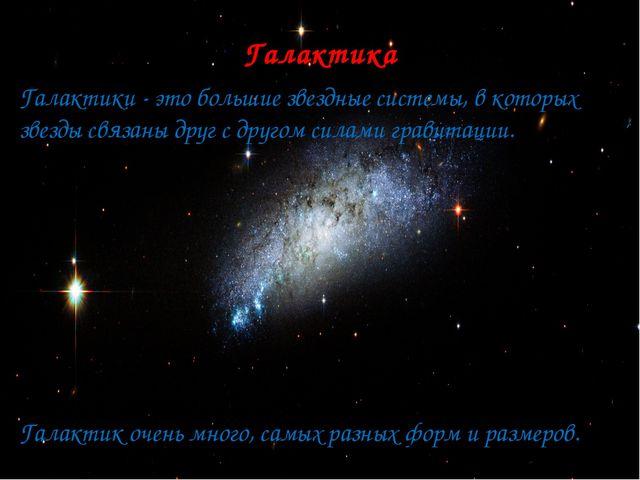 Галактика Галактики - это большие звездные системы, в которых звезды связаны...