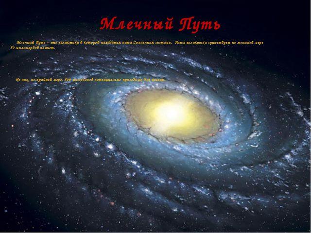 Млечный Путь Млечный Путь – это галактика в которой находится наша Солнечная...