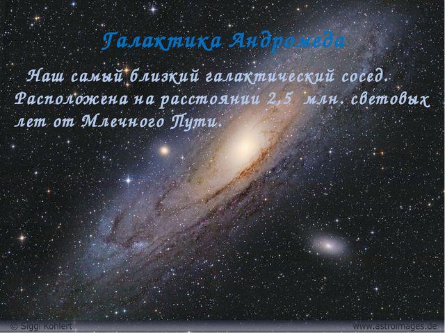 Галактика Андромеда Наш самый близкий галактический сосед. Расположена на рас...