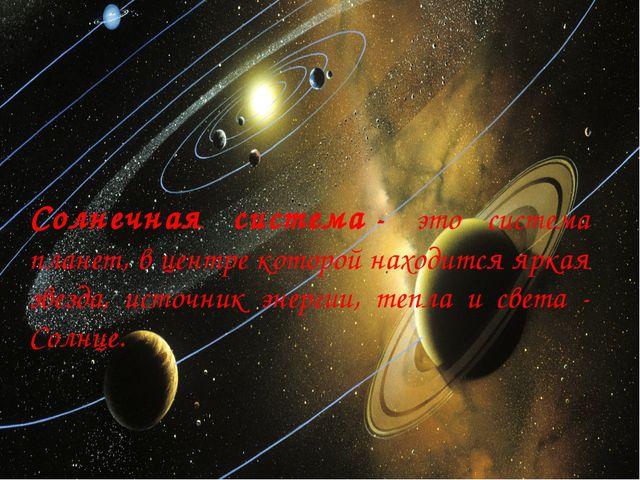 Солнечная система- это система планет, в центре которой находится яркая зве...