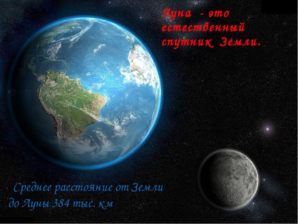Луна - это естественный спутник Земли. Среднее расстояние от Земли до Луны 38...