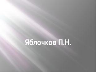 Яблочков П.Н.