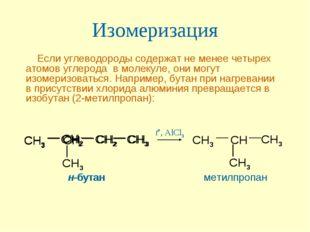 Изомеризация Если углеводороды содержат не менее четырех атомов углерода в мо
