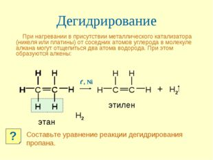 При нагревании в присутствии металлического катализатора (никеля или платины
